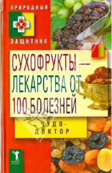 Сухофрукты-лекарства от 100 болезней. Чудо-доктор - Виктор Зайцев