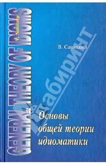 Основы общей теории идиоматики - Владимир Савицкий