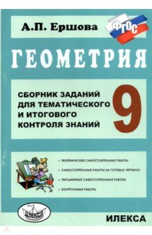 Геометрия. 9 класс. Сборник заданий для тематического и итогового контроля знаний. ФГОС - Алла Ершова