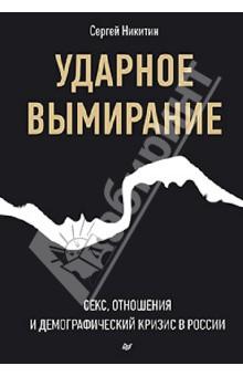 Ударное вымирание. Секс, отношения и демографический кризис в России - Сергей Никитин