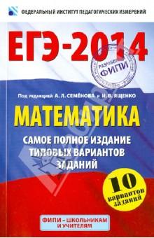 ЕГЭ-2014. Математика. Самое полное издание типовых вариантов заданий - Высоцкий, Ященко
