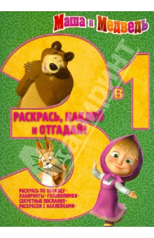 Маша и Медведь. Раскрась, наклей, отгадай! 3 в 1 (№1306)