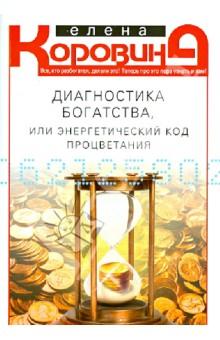 Купить Елена Коровина: Диагностика богатства, или Энергетический код процветания ISBN: 978-5-227-04575-1