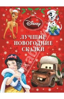 Лучшие  новогодние  сказки.  Платиновая  коллекция  обложка  книги