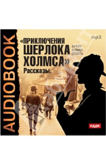 Купить аудиокнигу: Артур Конан Дойл. Приключения Шерлока Холмса (CDmp3, читает Аркадий Бухмин, на диске)