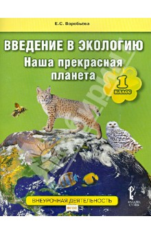 Введение в экологию. Наша прекрасная планета. Учебное пособие для 1 класса. ФГОС - Елена Воробьева