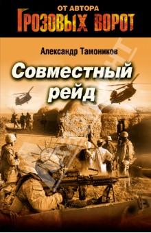Совместный рейд - Александр Тамоников