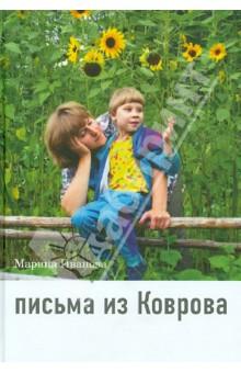 Письма из Коврова - Марина Иванова