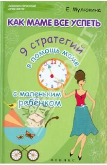 Елена Мулюкина - Как маме все успеть: 9 стратегий в помощь маме с маленьким ребенком обложка книги