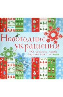 Новогодние  украшения.  100  заготовок,  чтобы  украсить  ваш  дом  обложка  книги