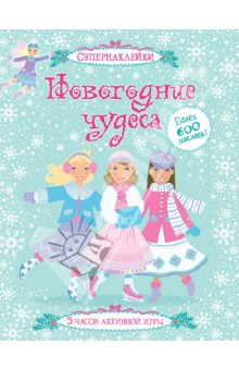 Пратт,  Кларк  -  Новогодние  чудеса  обложка  книги