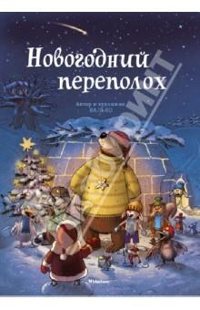 Валько - Новогодний переполох обложка книги