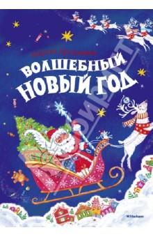 Волшебный Новый год - Марина Дружинина