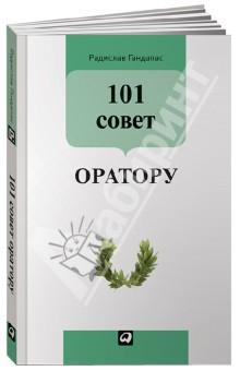 101 совет оратору - Радислав Гандапас изображение обложки