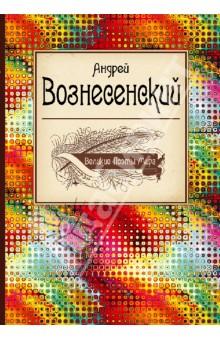 Великие поэты мира: Андрей Вознесенский - Андрей Вознесенский