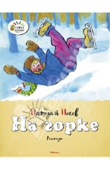 Николай  Носов  -  На  горке  обложка  книги