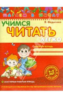 Учимся читать легко - Василий Федиенко