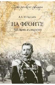На фронте. 50 лет в строю - Алексей Игнатьев