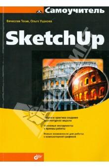Самоучитель SketchUp - Тозик, Ушакова