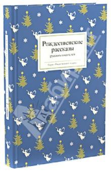 Рождественские  рассказы  русских  писателей  обложка  книги