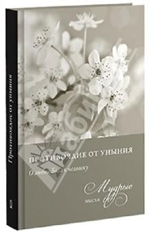 Противоядие от уныния. Из собрания священника Николая Лызлова - Николай Священник