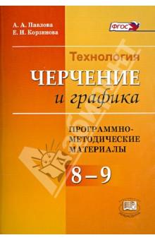 Программно-методический материал. Технология. Черчения и графика. 8 - 9 классы. ФГОС - Павлова, Корзинова