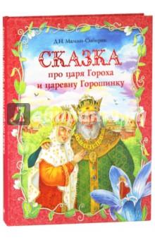 Сказка про царя Гороха и его прекрасных дочерей царевну Кутафью и царевну Горошинку - Дмитрий Мамин-Сибиряк