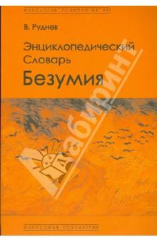 Руднев энциклопедический словарь безумия