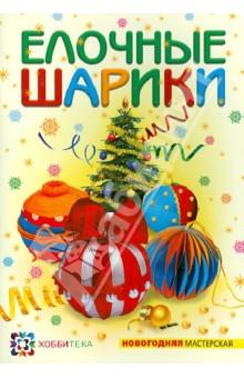 О. Полякова - Елочные шарики обложка книги
