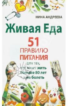 Живая еда. 51 правило питания для тех, кто хочет жить больше 80 лет и не болеть - Нина Андреева