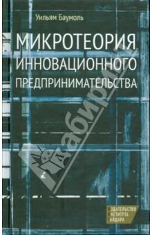 Микротеория инновационного предпринимательства - Уильям Баумоль
