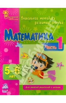 Математика. Часть 1. 5 - 6 лет - Коваль, Каспарова
