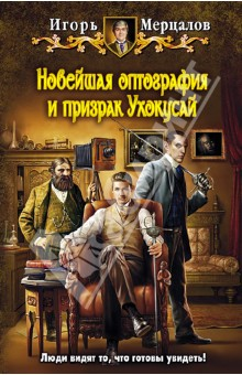 Новейшая оптография и призрак Ухокусай - Игорь Мерцалов