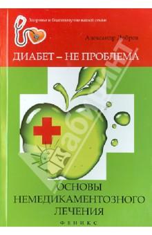 Диабет - не проблема: основы немедикаментозного лечения - Александр Добров