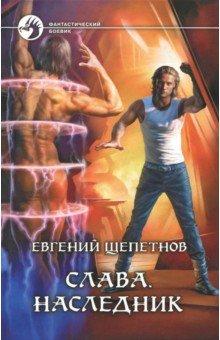 Слава. Наследник - Евгений Щепетнов