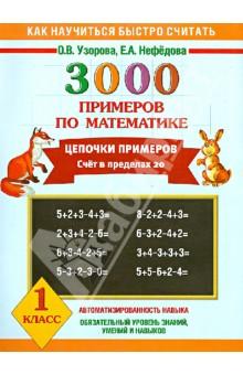 Математика. 1 класс. Цепочки примеров. Счет в пределах 20 - Узорова, Нефедова
