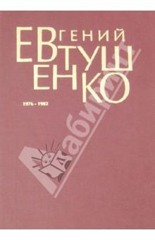 Первое собрание сочинений. В 8 томах. Том 5. 1976-1982 - Евгений Евтушенко