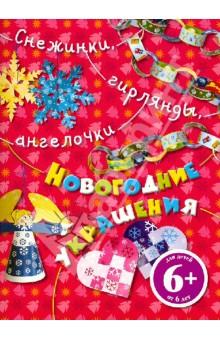 Снежинки, гирлянды, ангелочки. Новогодние украшения обложка книги
