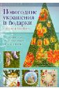 Ольга Воронова - Новогодние украшения и подарки в технике декупаж обложка книги