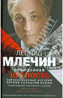 Осажденная крепость. Нерассказанная история первой холодной войны - Леонид Млечин изображение обложки