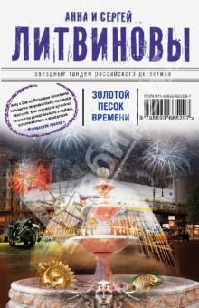 Золотой песок времени - Литвинова, Литвинов
