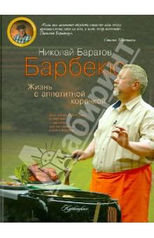 Барбекю. Жизнь с аппетитной корочкой - Николай Баратов