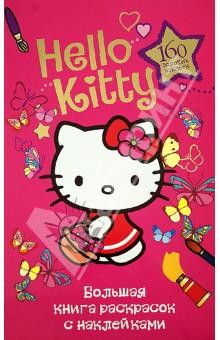 Большая книга раскрасок с наклейками Hello Kitty