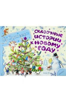 Владимир  Сутеев  -  Сказочные  истории  к  Новому  году  обложка  книги