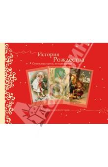 История  Рождества  обложка  книги