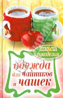 Одежда для чайников и чашек - Евгения Михайлова