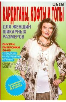Шьем кардиганы, кофты и топы для женщин шикарных размеров - Ольга Яковлева