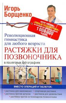 Растяжки для позвоночника. Революционная гимнастика для любого возраста - Игорь Борщенко