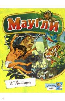 Редьярд Киплинг - Открой книгу! Маугли обложка книги