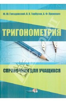 Тригонометрия. Справочник для учащихся - Гнездовский, Горбузов, Проневич